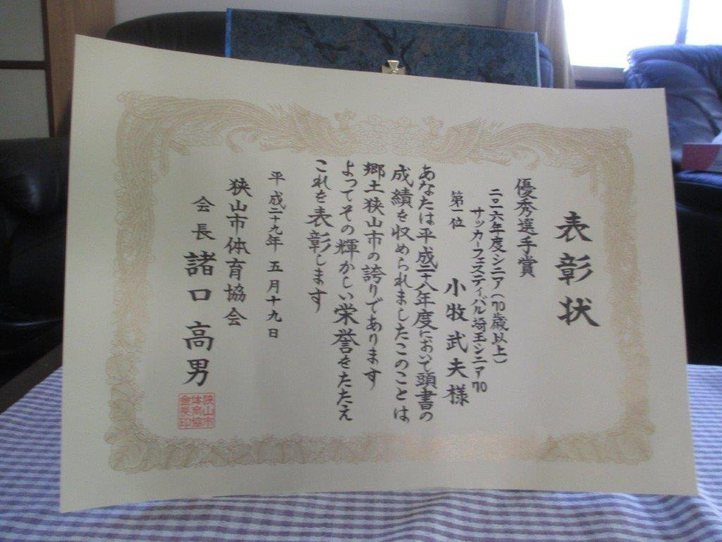狭山市優秀選手賞表彰状.jpg